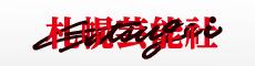 札幌芸能社