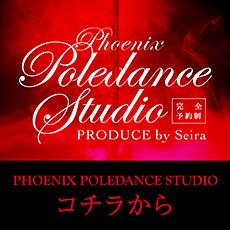 フェニックスポールダンススタジオ
